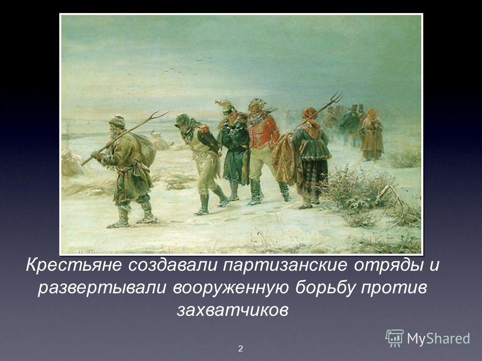 Крестьяне создавали партизанские отряды и развертывали вооруженную борьбу против захватчиков 2