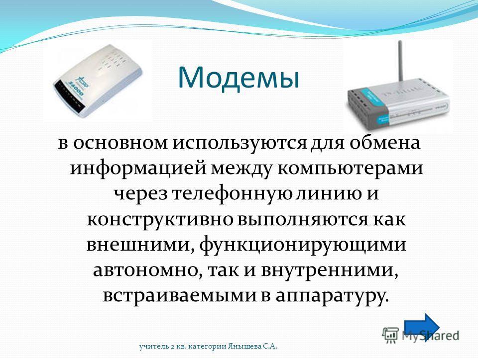 Средства телекоммуникаций предназначены для дистанционной передачи информации. К ним относятся пейджеры, радиотелефоны, персональные терминалы для спутниковой связи, обеспечивающие передачу звуковой и текстовой информации. учитель 2 кв. категории Яны