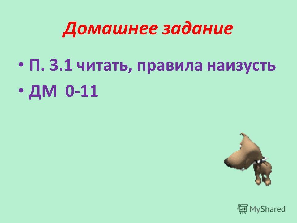 Домашнее задание П. 3.1 читать, правила наизусть ДМ 0-11
