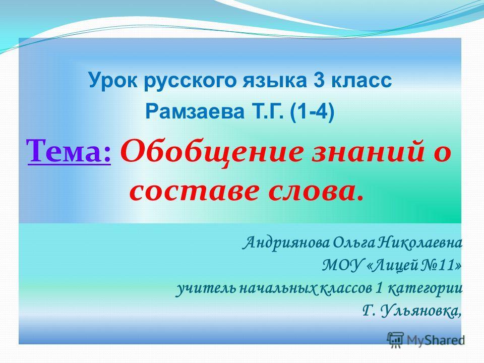 Русский язык 3 класс конспекты рамзаева