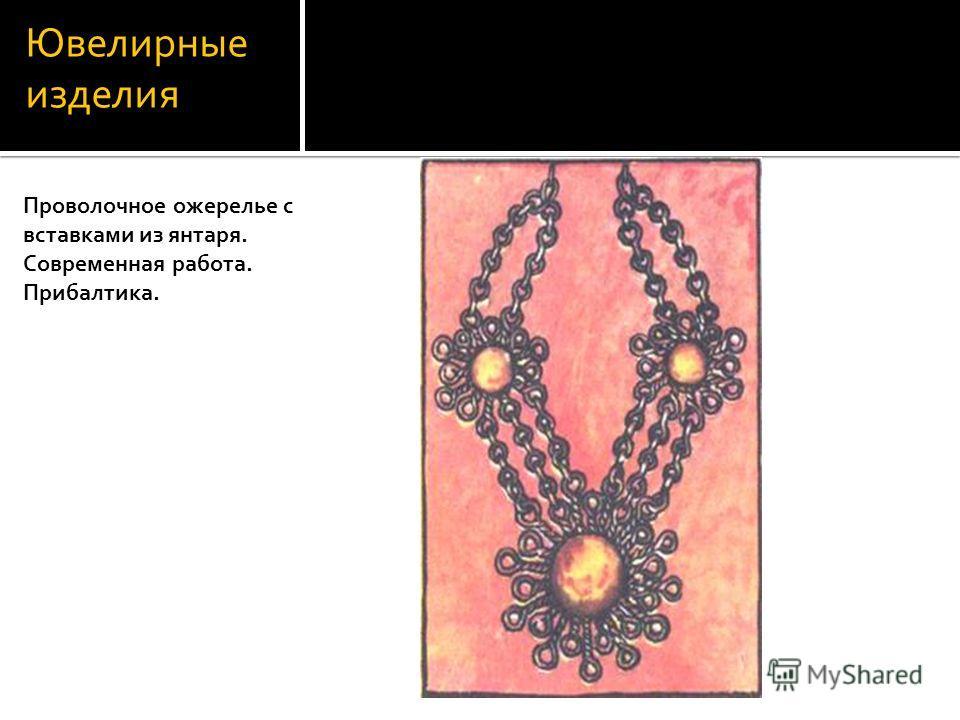 Ювелирные изделия Проволочное ожерелье с вставками из янтаря. Современная работа. Прибалтика.