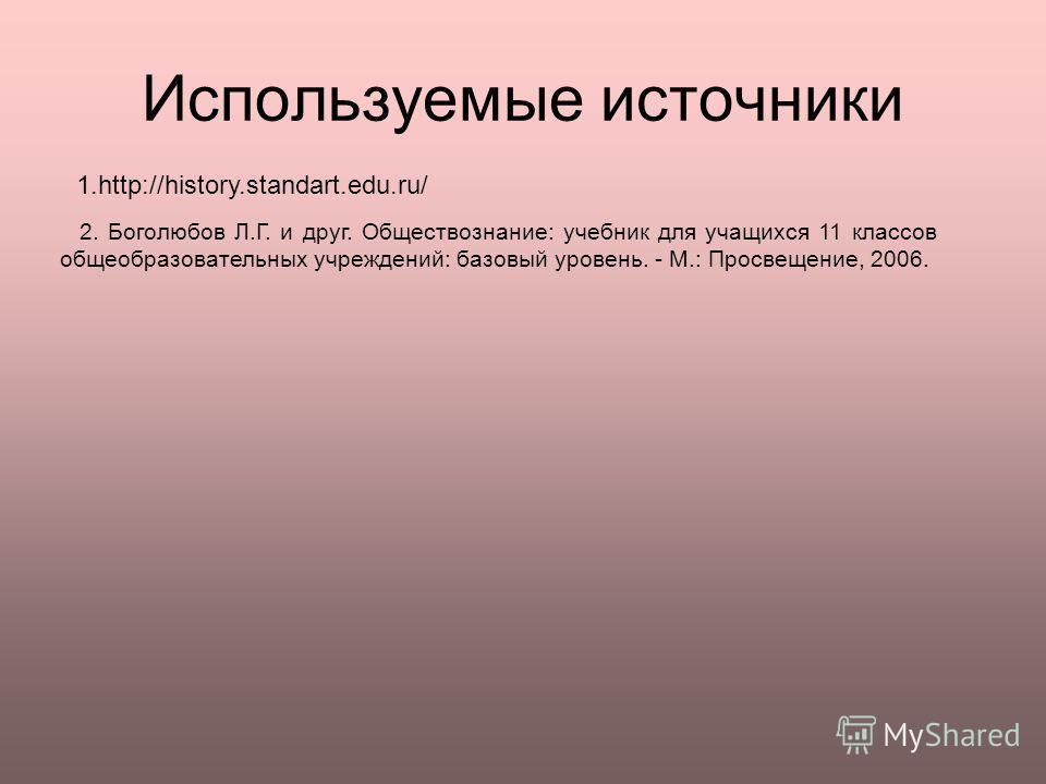 Составьте характеристику политического лидера начала XX и начала XXI вв. Николай II Дмитрий Анатольевич Медведев