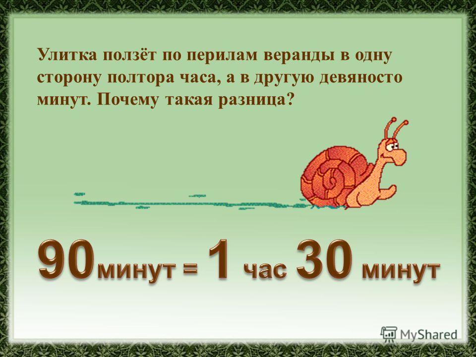 Улитка ползёт по перилам веранды в одну сторону полтора часа, а в другую девяносто минут. Почему такая разница?