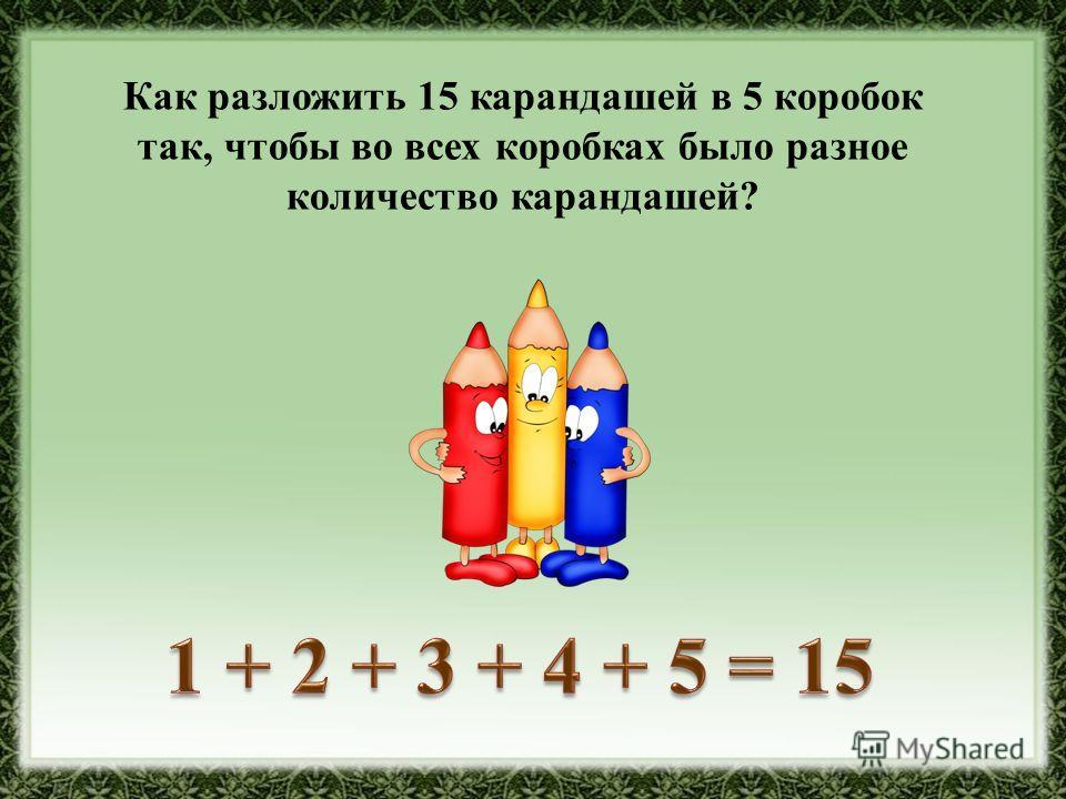 Как разложить 15 карандашей в 5 коробок так, чтобы во всех коробках было разное количество карандашей?