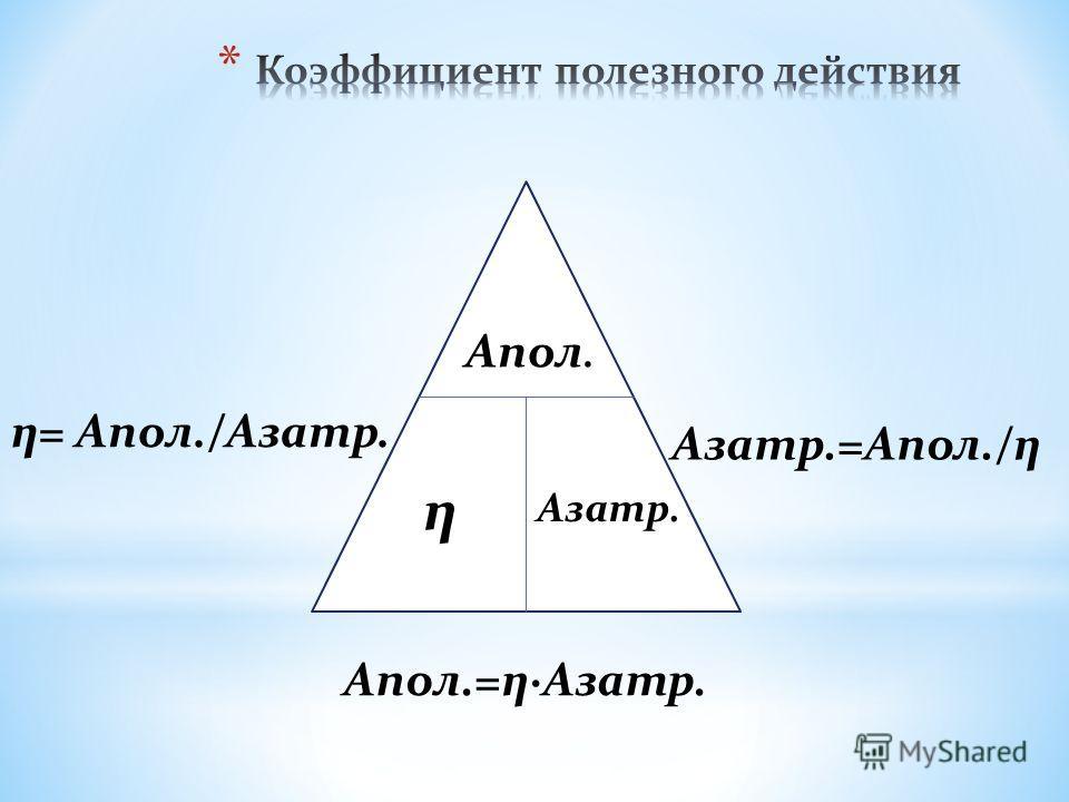 Апол. η Азатр. η= Апол./Азатр. Азатр.=Апол./η Апол.=ηАзатр.