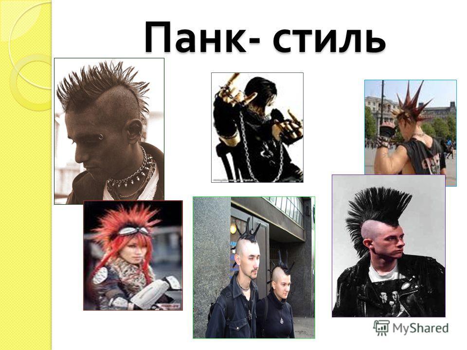 Панк - стиль