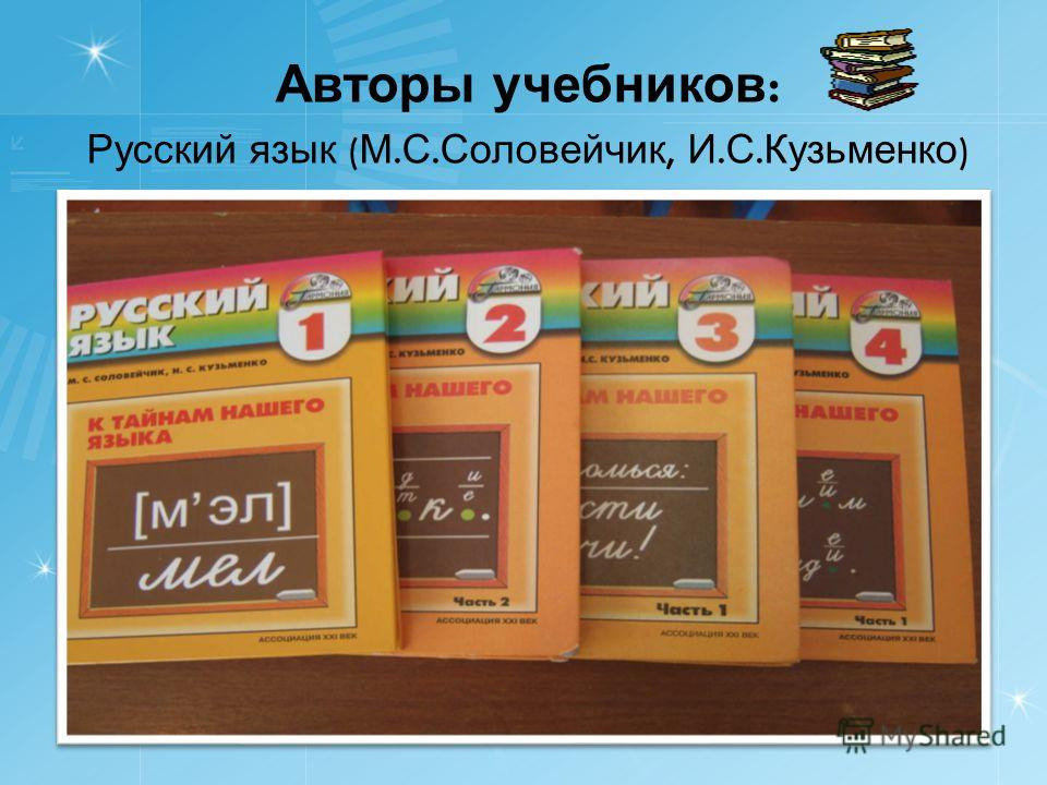 Авторы учебников : Русский язык ( М. С. Соловейчик, И. С. Кузьменко )