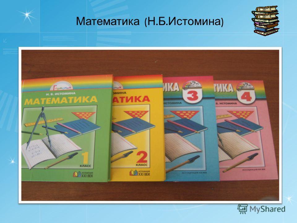 Математика ( Н. Б. Истомина )