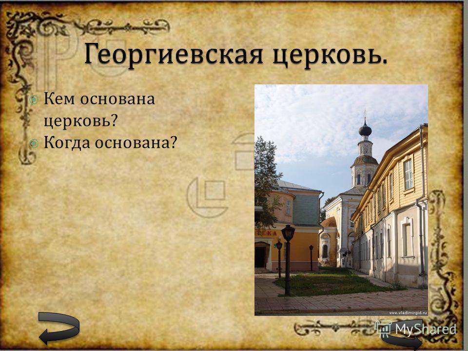 Кем основана церковь ? Когда основана ?