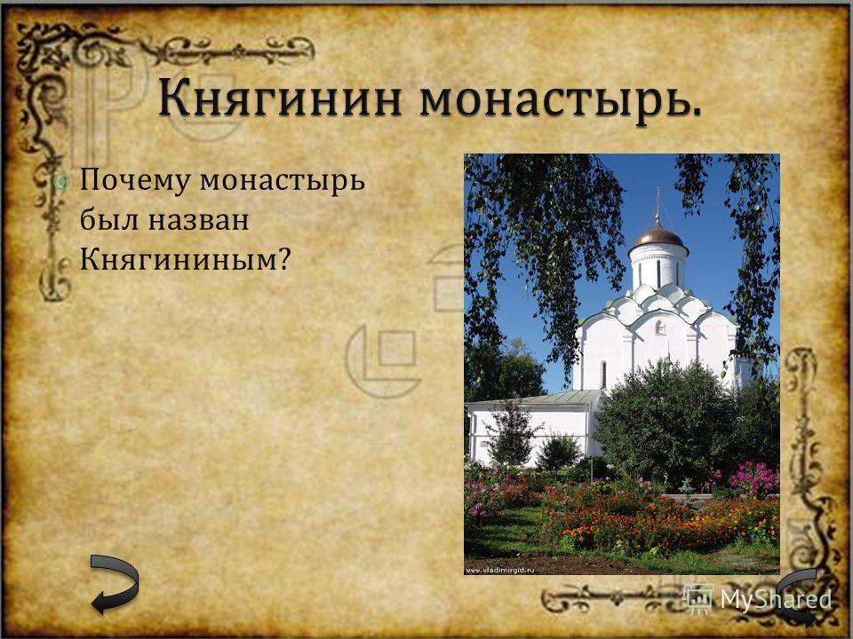 Почему монастырь был назван Княгининым ?