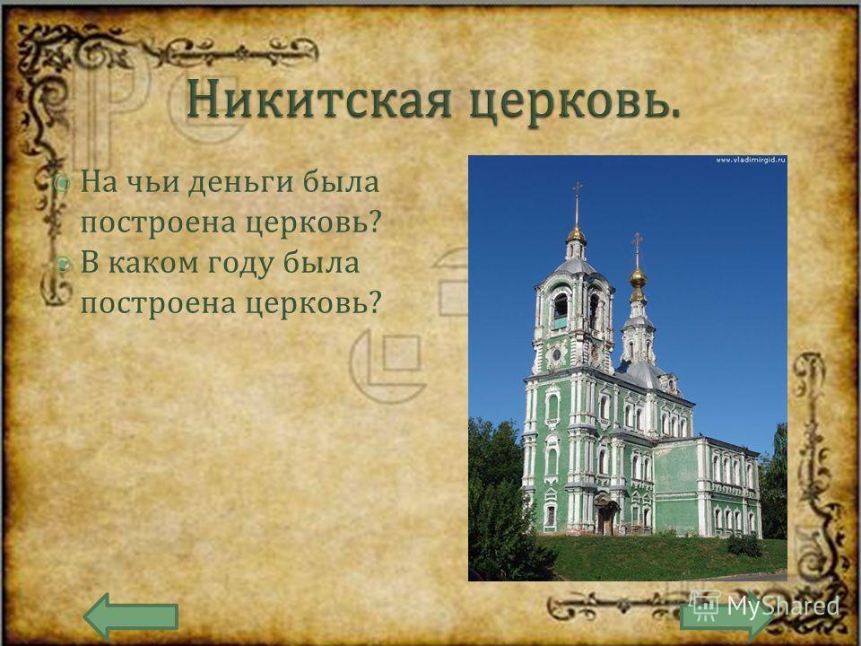 На чьи деньги была построена церковь ? В каком году была построена церковь ?