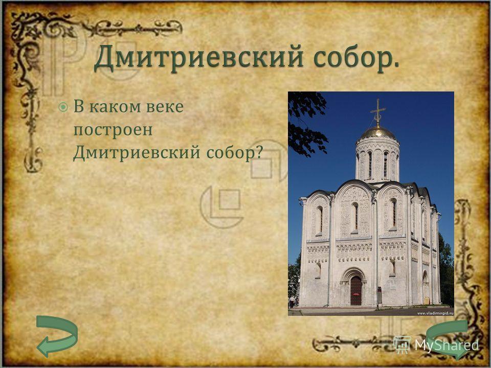 В каком веке построен Дмитриевский собор ?