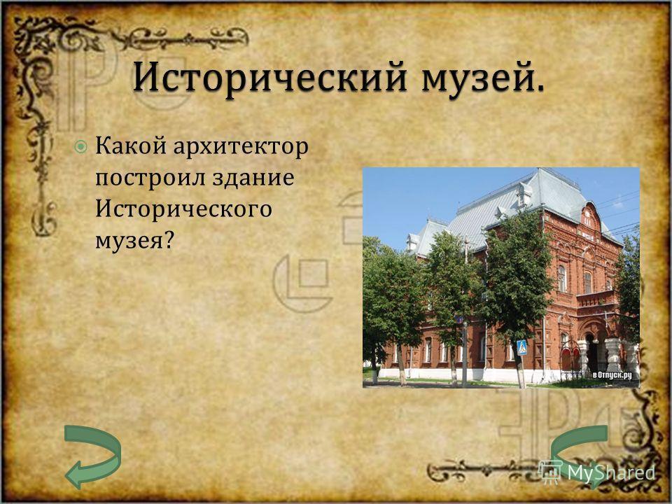 Какой архитектор построил здание Исторического музея ?