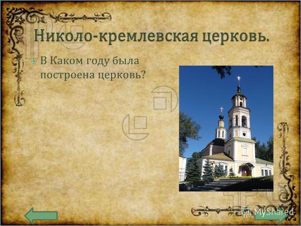 В Каком году была построена церковь ?