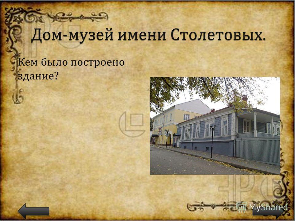 Кем было построено здание ?