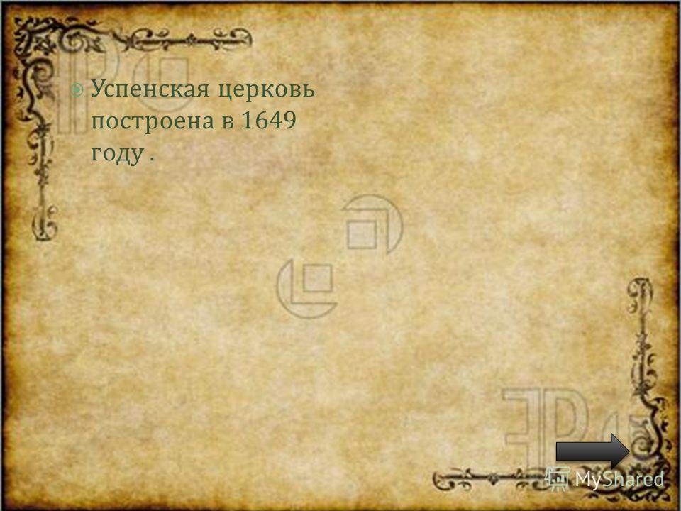 В каком году основан город владимир