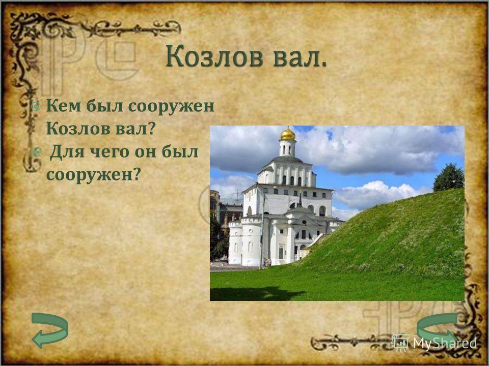 Кем был сооружен Козлов вал ? Для чего он был сооружен ?