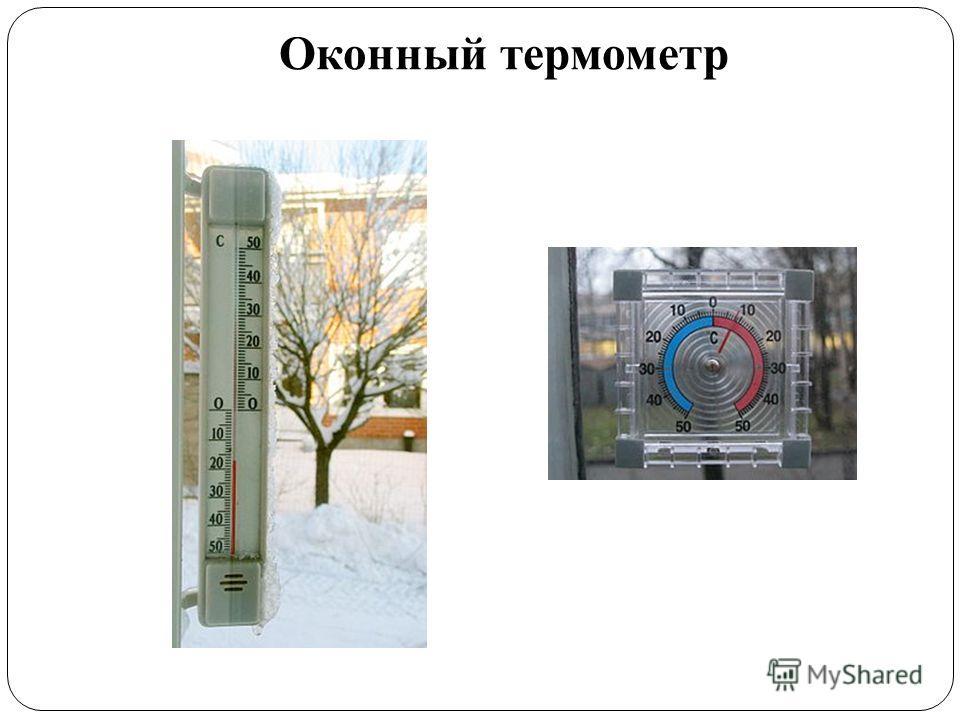 Оконный термометр
