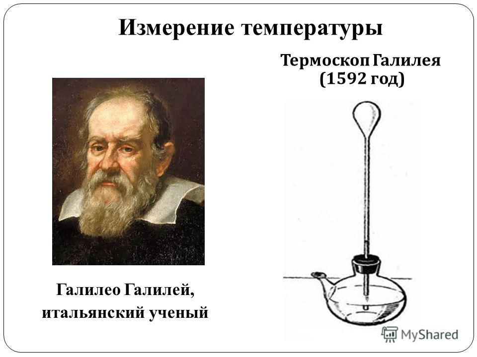 Измерение температуры Галилео Галилей, итальянский ученый Термоскоп Галилея (1592 год )