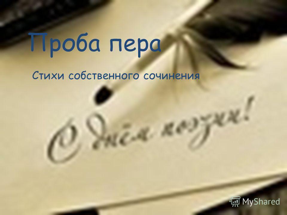 Проба пера Стихи собственного сочинения