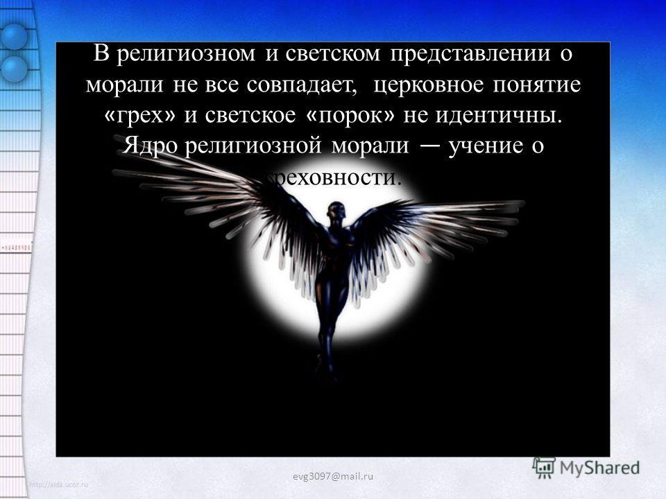 evg3097@mail.ru Среди возвышаемых религией ценностей верность и незлобивость, терпимость и трудолюбие, сострадание и независтливость, вера, надежда и любовь.