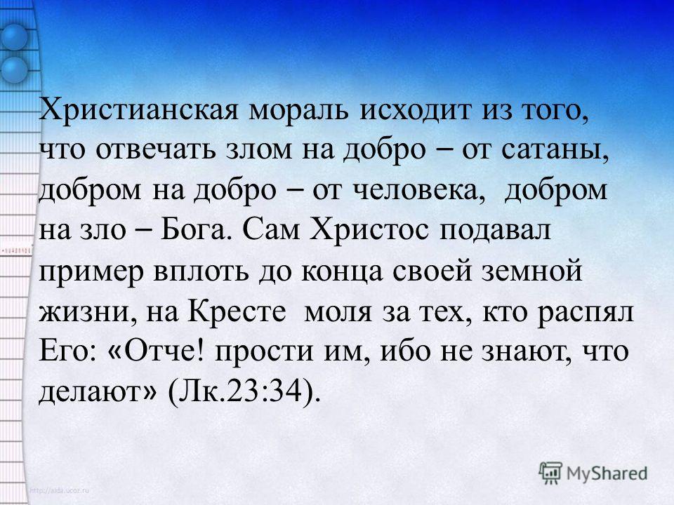 « Не думайте, что Я пришел нарушить закон или пророков: не нарушить пришел Я, но исполнить. Ибо истинно говорю вам: доколе не прейдет небо и земля, ни одна иота или ни одна черта не прейдет из закона, пока не исполнится все. Итак, кто нарушит одну из