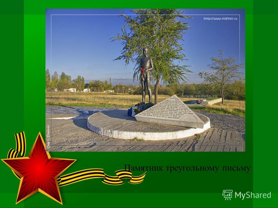 Памятник треугольному письму
