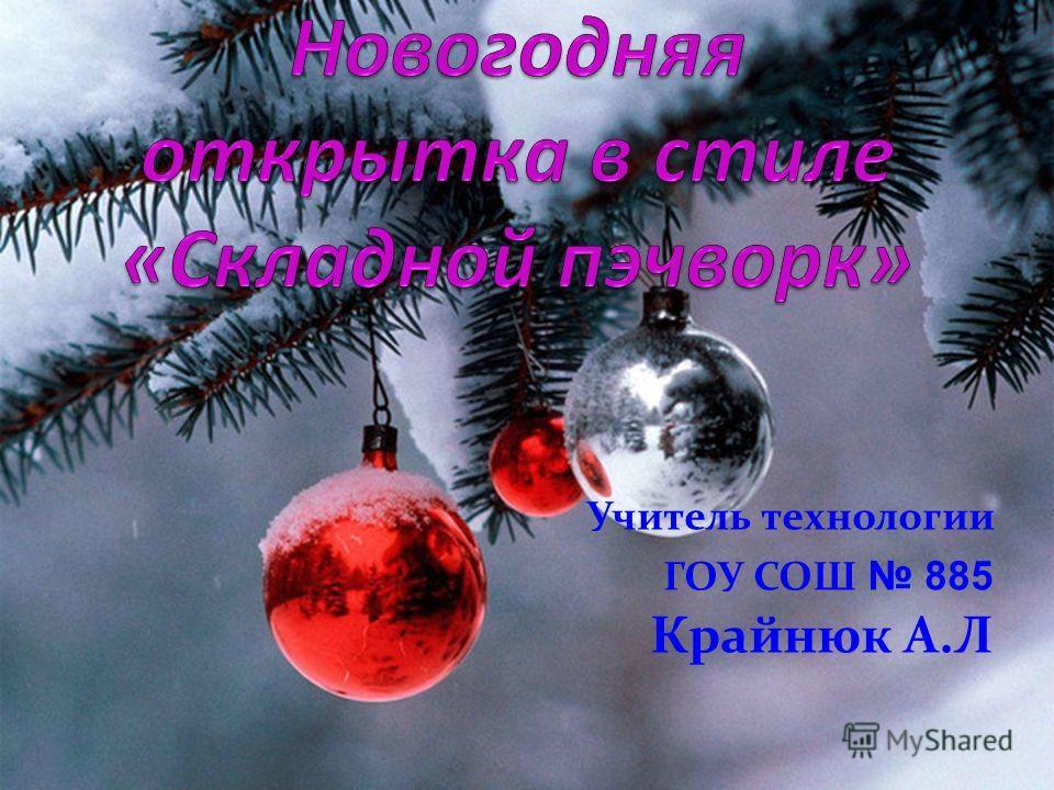 Учитель технологии ГОУ СОШ 885 Крайнюк А.Л