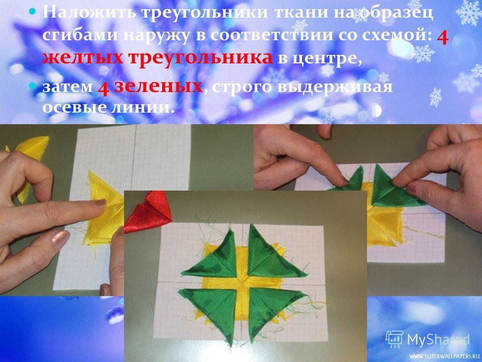 Наложить треугольники ткани на образец сгибами наружу в соответствии со схемой: 4 желтых треугольника в центре, затем 4 зеленых, строго выдерживая осевые линии.