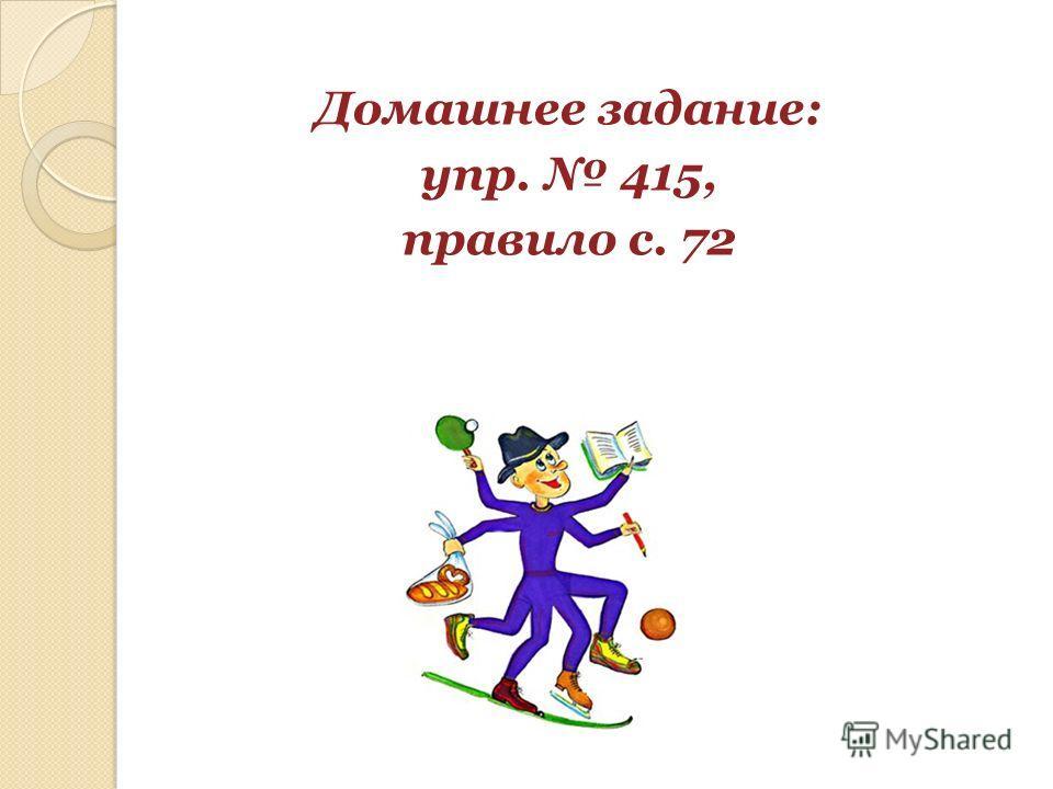 Домашнее задание: упр. 415, правило с. 72