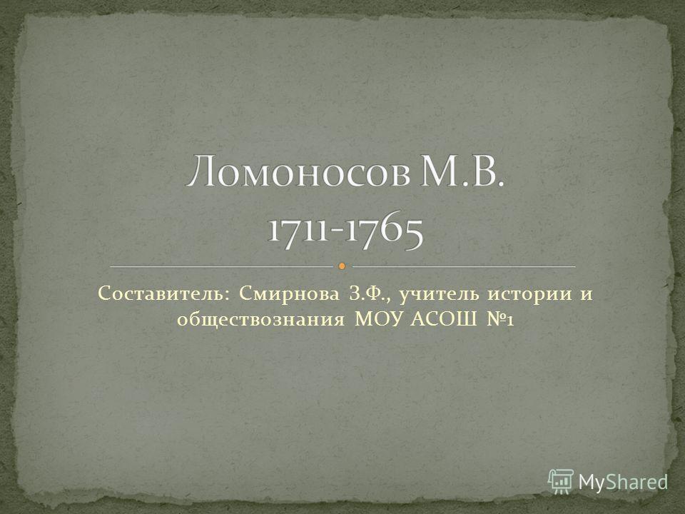 Составитель: Смирнова З.Ф., учитель истории и обществознания МОУ АСОШ 1