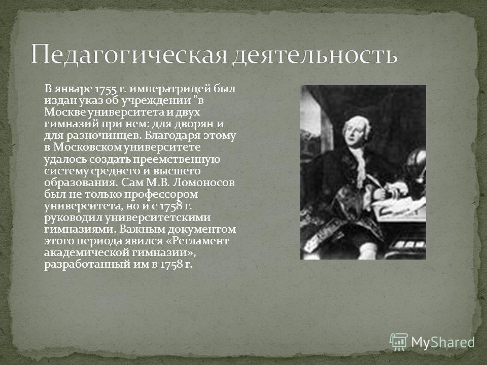 В январе 1755 г. императрицей был издан указ об учреждении