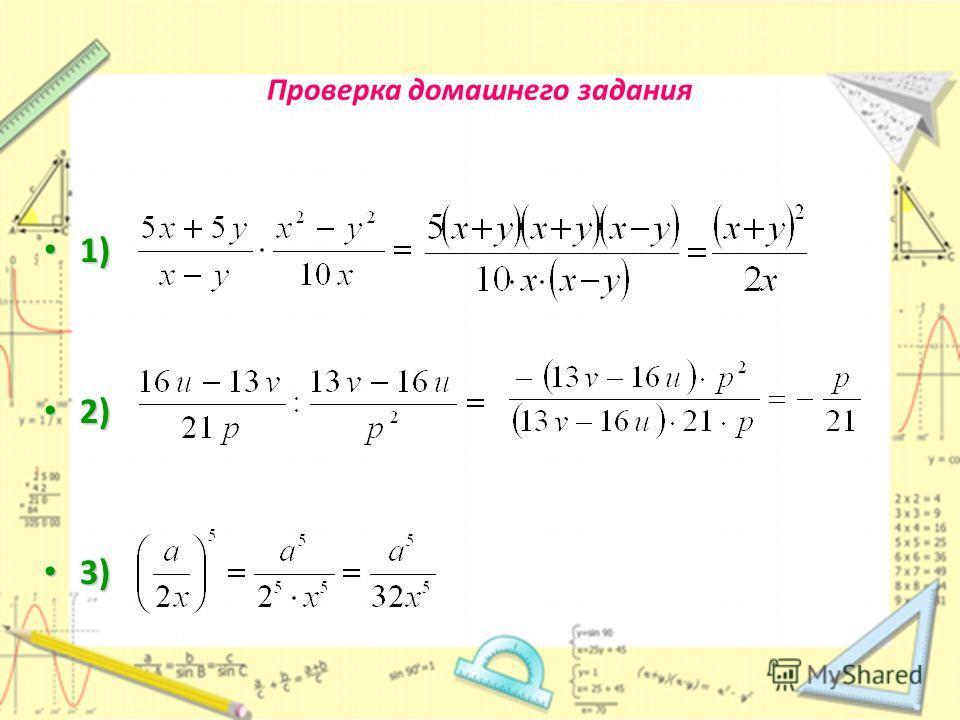 Использование компьютера на различных этапах обучения Проверка домашнего задания