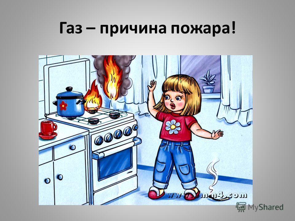 Газ – причина пожара!