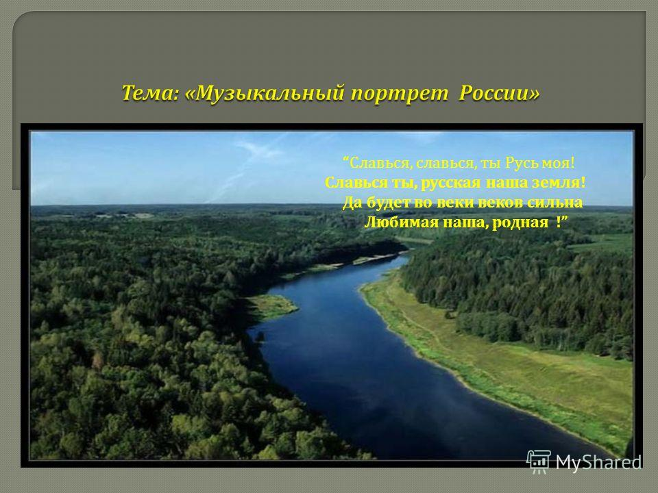 Славься, славься, ты Русь моя ! Славься ты, русская наша земля ! Да будет во веки веков сильна Любимая наша, родная !