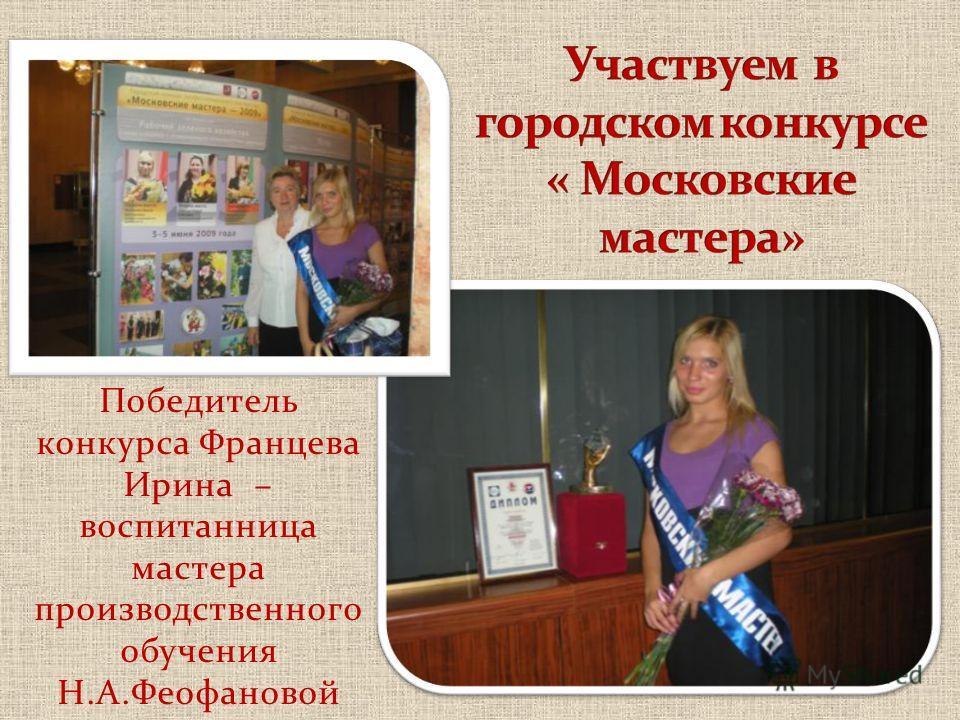 Победитель конкурса Францева Ирина – воспитанница мастера производственного обучения Н.А.Феофановой
