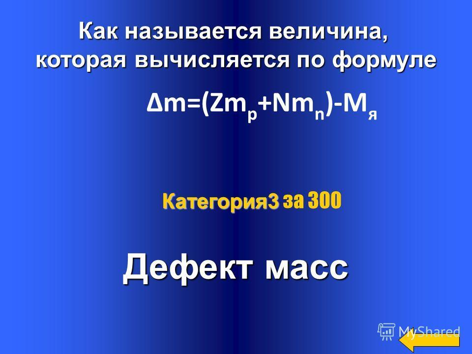 Какую величину можно определить можно определить по данной формуле? по данной формуле? А=Z+N Массовое число (число нуклонов) Категория3 Категория3 за 200