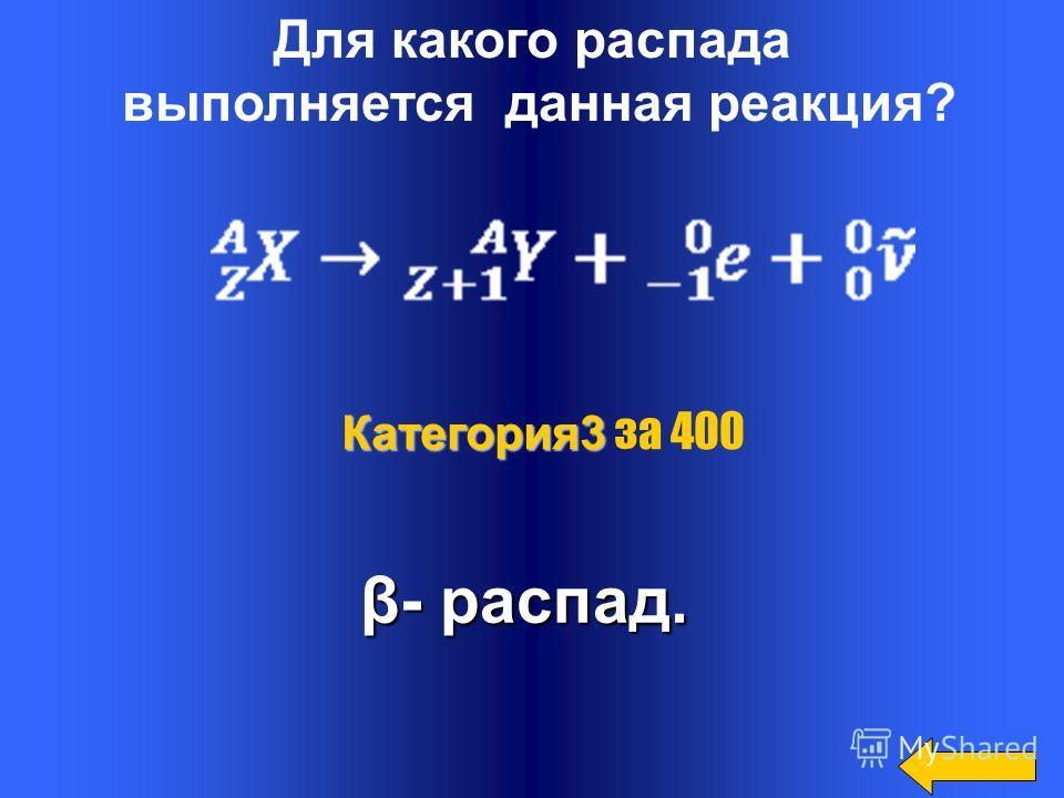 Как называется величина, которая вычисляется по формуле Дефект масс Категория3 Категория3 за 300 m=(Zm p +Nm n )-M я