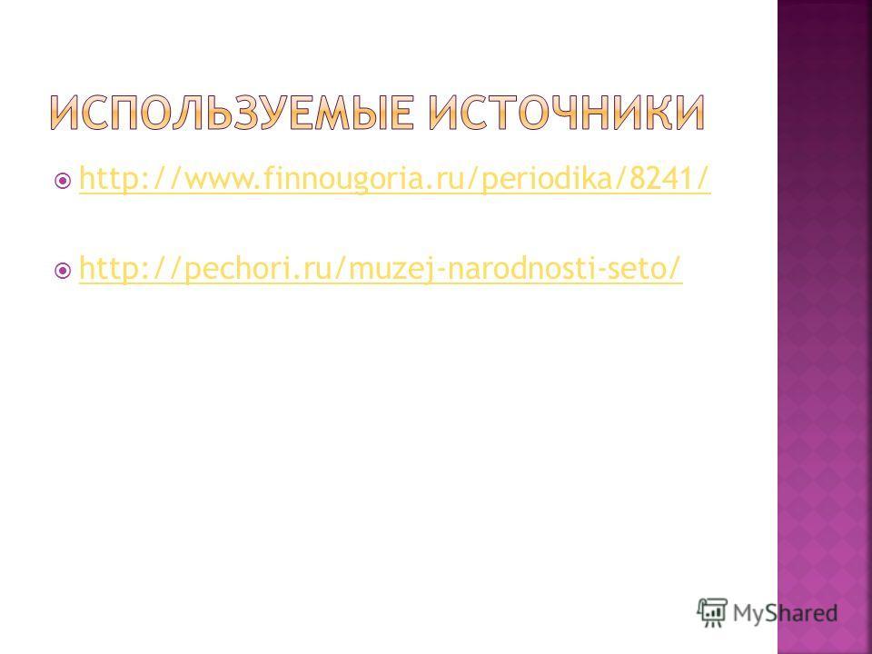 http://www.finnougoria.ru/periodika/8241/ http://pechori.ru/muzej-narodnosti-seto/