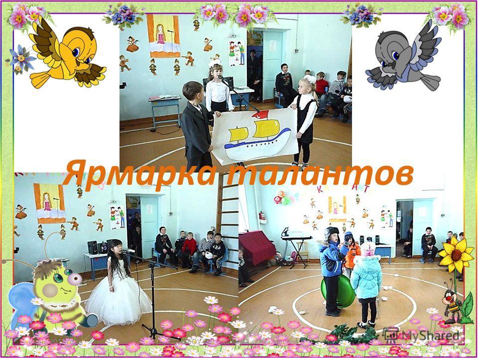 Ярмарка талантов июнь 2012 годаМБОУ НШ - ДС 24 с. Чкаловское
