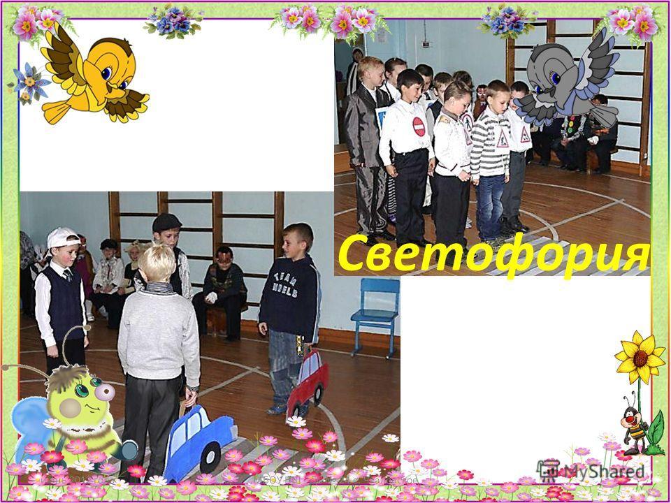 Светофория июнь 2012 годаМБОУ НШ - ДС 24 с. Чкаловское