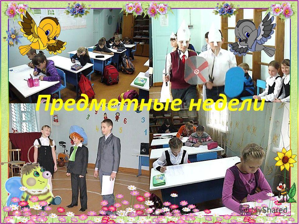 Предметные недели июнь 2012 годаМБОУ НШ - ДС 24 с. Чкаловское