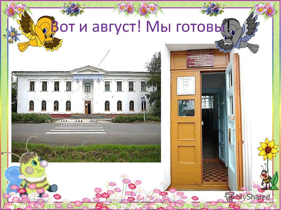 Вот и август! Мы готовы! июнь 2012 годаМБОУ НШ - ДС 24 с. Чкаловское