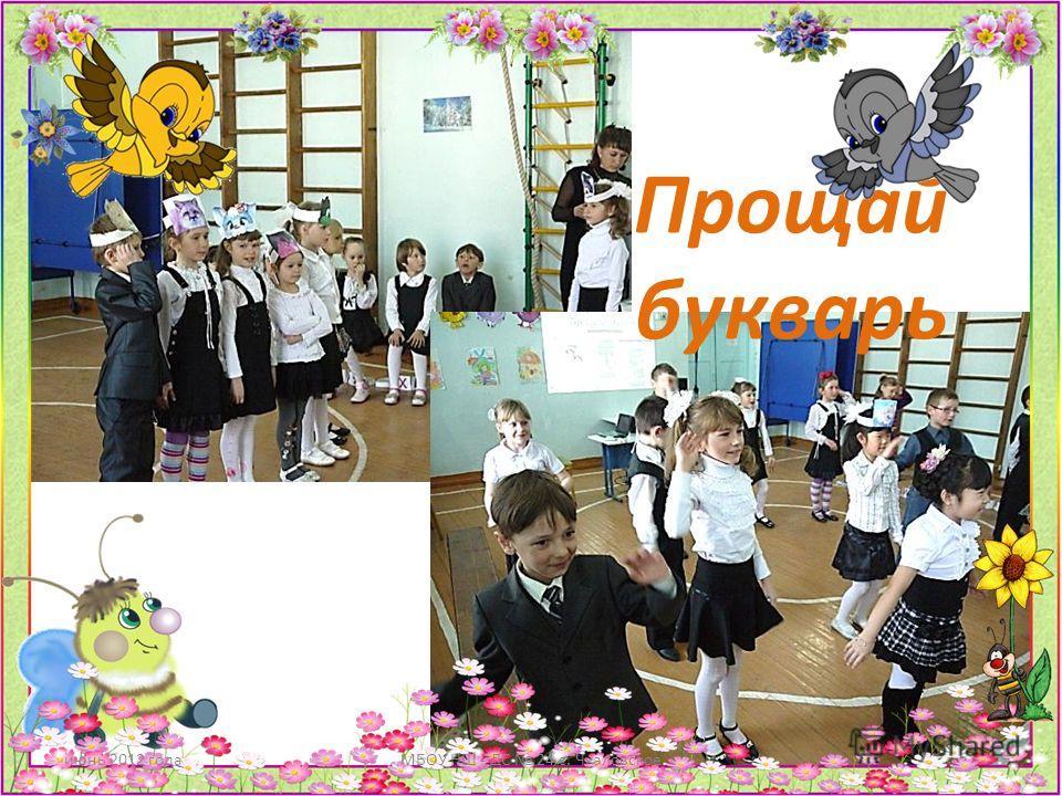 Прощай букварь июнь 2012 годаМБОУ НШ - ДС 24 с. Чкаловское