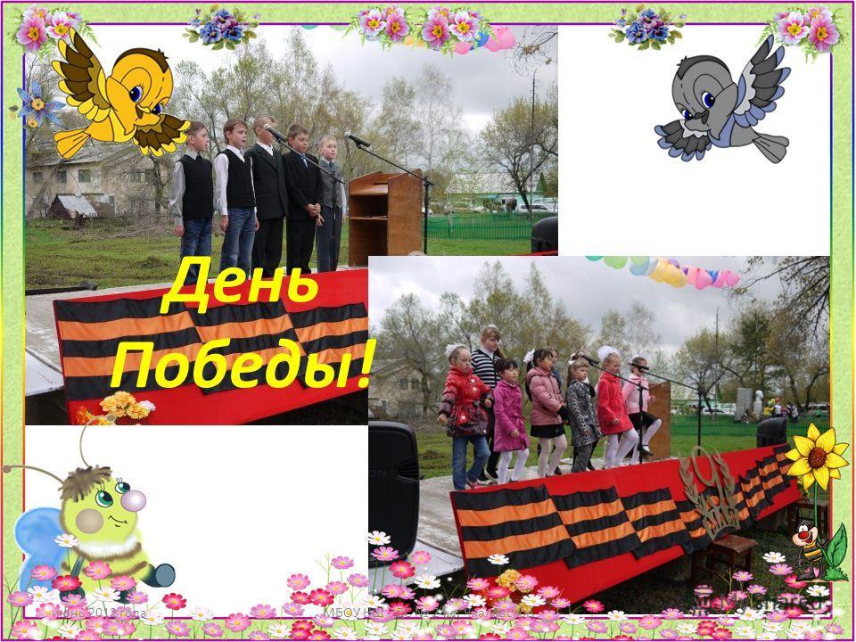 День Победы! июнь 2012 годаМБОУ НШ - ДС 24 с. Чкаловское
