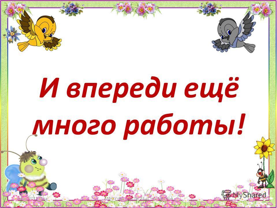 И впереди ещё много работы! июнь 2012 годаМБОУ НШ - ДС 24 с. Чкаловское