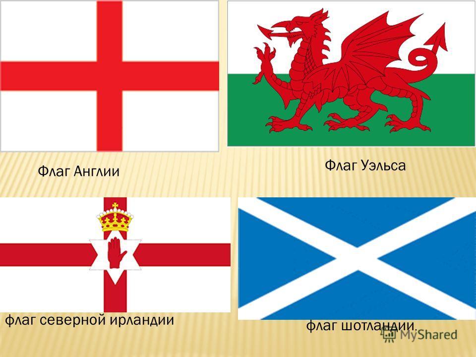 Флаг Уэльса флаг шотландии, флаг северной ирландии Флаг Англии