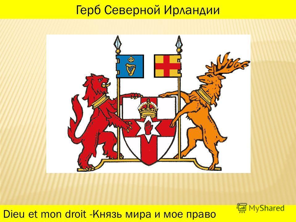 Dieu et mon droit -Князь мира и мое право справедливость Герб Северной Ирландии