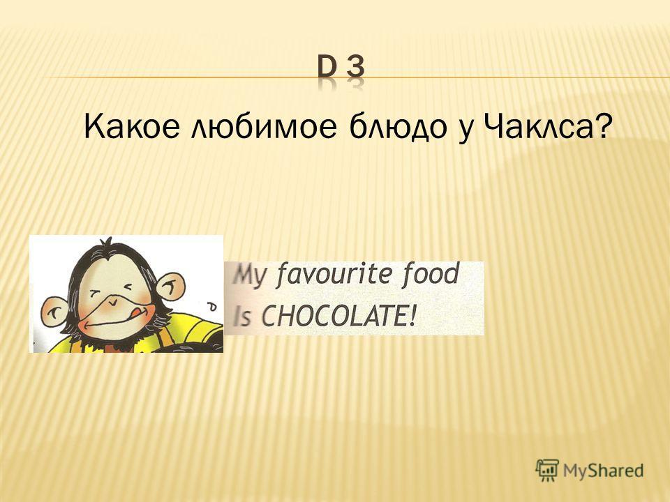 Какое любимое блюдо у Чаклса?