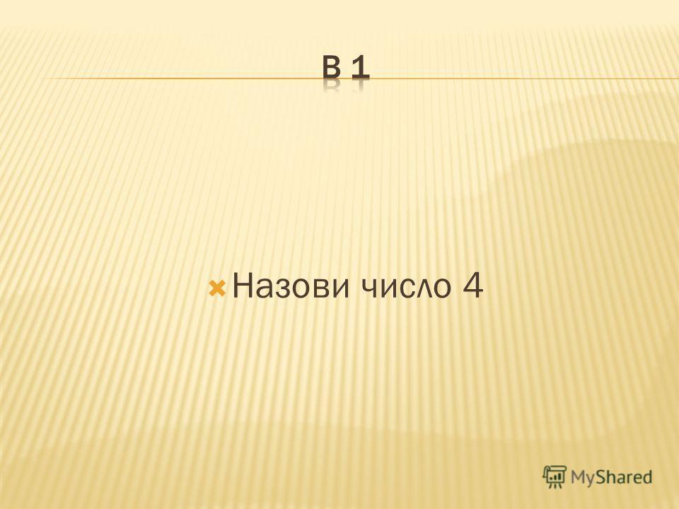 Назови число 4